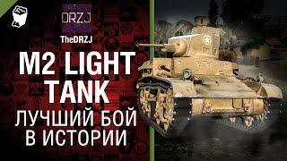M2 Light Tank - Лучший бой в истории №34 - от TheDRZJ [World of Tanks]