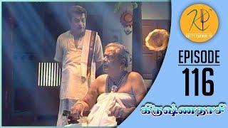 Krishnadasi - கிருஷ்ணதாசி  Episode 116  Gemini Ganesan  Nalini  Kutty Padmini TV