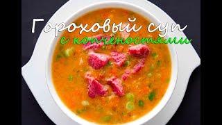 Гороховый суп-пюре с копченостями в казане на костре. Очень вкусный рецепт на природе.