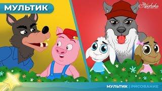 Плохой Большой Волк 🐺 сказка сборник | Сказки для детей и Мультик