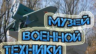 видео Парк Победы - отличная историческая экспозиция