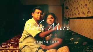 Baba Mere - Teaser - Amit Kumar Ganguly - Muktika Ganguly - Leena Chandavarkar Ganguly - Album