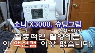 활동적인 촬영에는 이 액션캠이 최고입니다. 소니 X30…