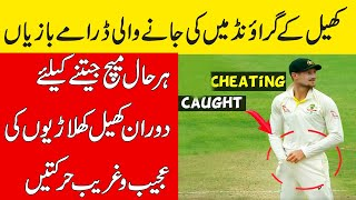 Cheating caught on camera during match | Brain Facts