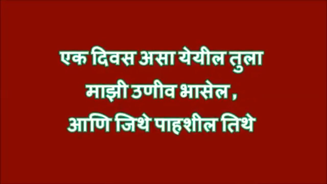 I Love You Marathi Whatsapp Msg Youtube