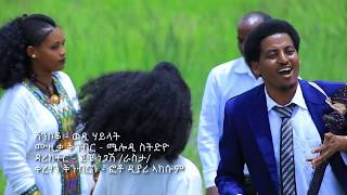 zemichael teklu_ ዘሚካኤል ተኹሉ _ኮሪዖም ዘኹሩዑ_ New Ethiopian tigrigna music (official video)