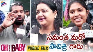 Oh Baby PUBLIC TALK Samantha Naga Shaurya Nandini Reddy Oh Baby Movie Public Response