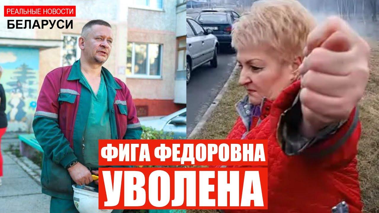 Уволили мэра Добруша  Забастовка шахтеров   Латушко про экономический кризис   Реальные новости #18