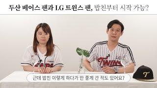 두산 베어스 팬 vs LG 트윈스 팬은 밥친부터 시작이 가능할까? EP. 09 [밥친부터시작]