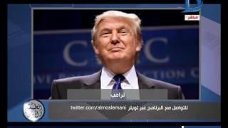 بالفيديو| المسلماني: ترامب يريد إلغاء الإنترنت من العالم