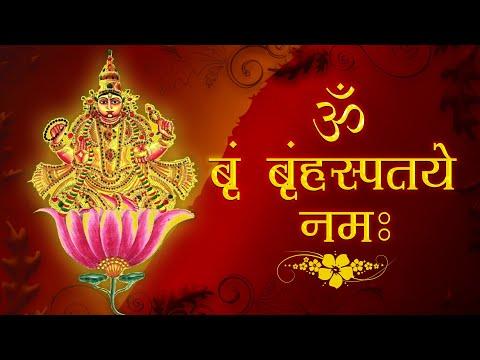 गुरुवार को करें इस मंत्र का जाप   नवग्रह शांति मंत्र  om brihm  behaspatey namh