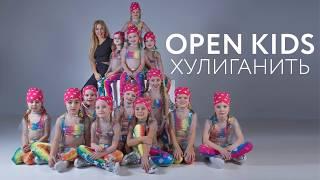 Танцы хулиганок - активные дети танцуют современные направления Divadance