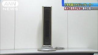 「発煙・発火」セラミックヒーター使用中止呼びかけ(16/01/20)