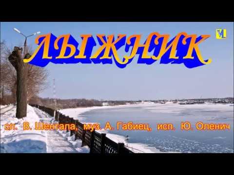 Лыжник,  сл  В  Шентала, муз  А  Габиец, исп  Ю  Оленич