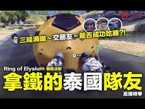 無限法則 Ring of Elysium:拿鐵的泰國隊友 讓我們用三哇滴咖交朋友 PC GAME (我不喝拿鐵頻道)