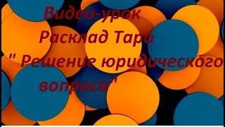 Видео уроки Таро. Пример расклада