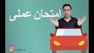 امتحان عملی رانندگی _ شبیه سازی امتحان عملی رانندگی