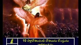 ప్రకటన గ్రంథం  9 Revelation 9 Telugu Bible Verses