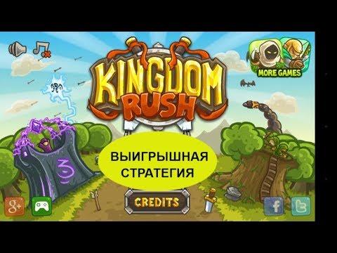 CLUELESS GAMER: KINGDOM RUSH SURVIVAL WIN STRATEGY   выигрышная стратегия в игре Кингдом Раш