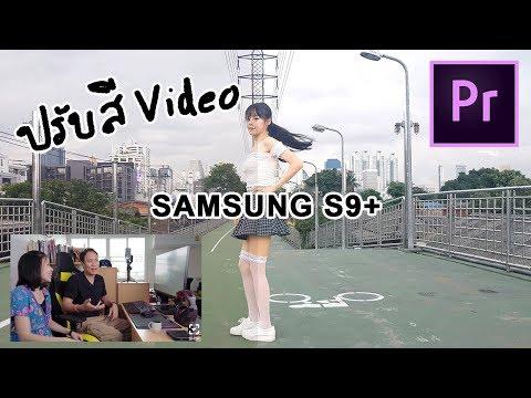 เริ่มใช้ Premiere ปรับสีวีดีโอ Samsung S9+ แบบง่ายๆ - วันที่ 04 Jul 2018