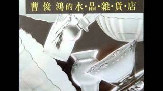 曹俊鴻 - 只有分離 (1993年專輯)