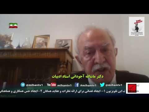 سخنرانی دکتر آجودانی  تحت عنوان   انقلاب بدون تاریخ در شبکه همبستگی با مبارزات مردم ایران