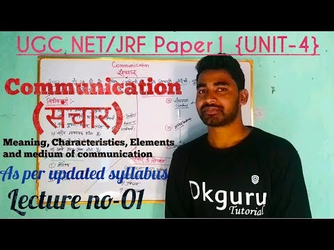 Meaning And Characteristics Of COMMUNICATION   Introduction Of Communication   संचार
