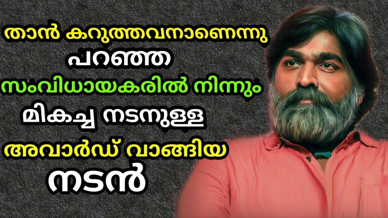 The Story Of Vijay Sethupathi   Motivational   Malayalam   Biography   Mallu Celebrity News