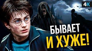 Гарри Поттер - волшебные создания вселенной. Вампиры, домовики и другие!