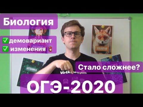 Демоверсия ОГЭ 2020 БИОЛОГИЯ.Какие изменения?ОГЭ стал сложнее?