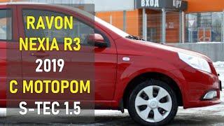 Ravon Nexia R3 👉 Тест-драйв, Обзор - Равон Нексия Алматы
