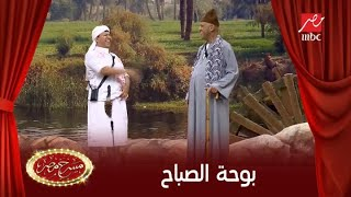 لما كريم عفيفي يبقى بوحة الصباح في مسرح مصر