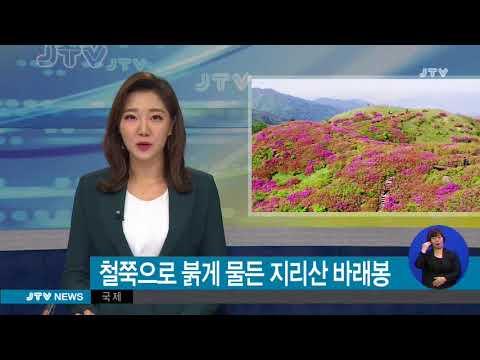 [JTV 뉴스] 2018.4.23(월)