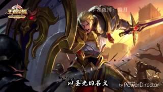 王者荣耀歌曲 thumbnail