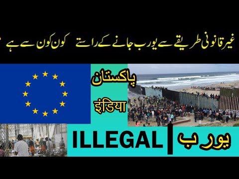 Illega Traveling pakistan india and bangladesh  to Europe 2018