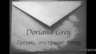 Тизер - трейлер к рассказу Дорианы Грей