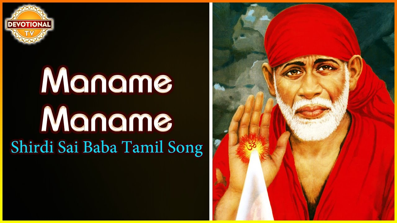Download Sai Baba New Latest Ringtone