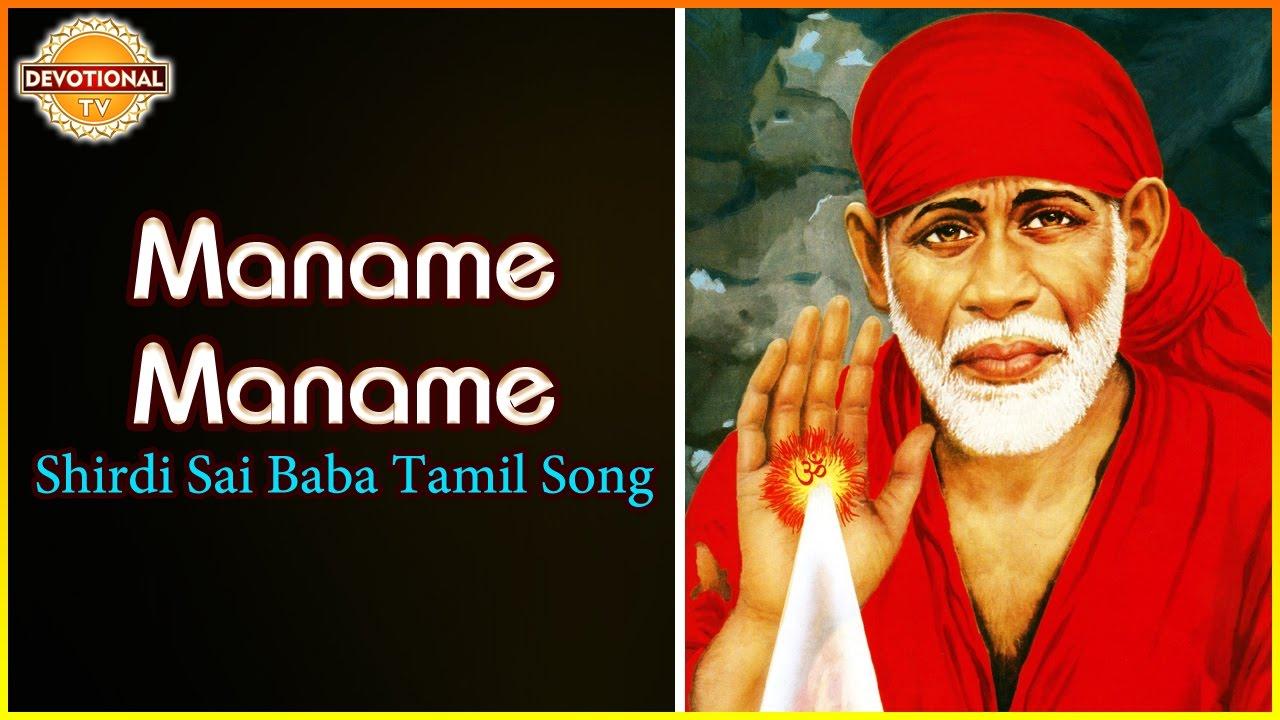 Sai Baba (Tamil) Songs