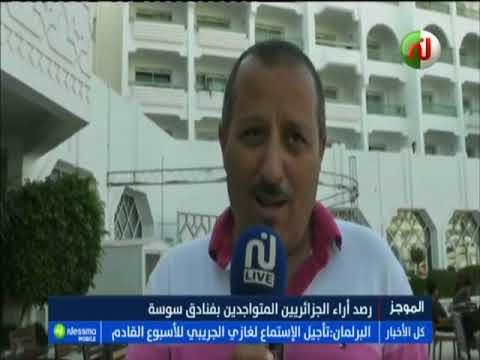 رصد أراء الجزائريين المتواجدين بفنادق سوسة