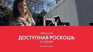 Доступная роскошь (сезон 1)