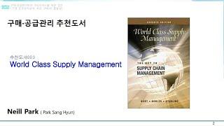 구매공급관리 추천도서 RB010_World Class …