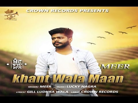 KHANT WALA MAAN || MEER ||NEW PUNJABI SONG FOR 2017 || CROWN RECORDS