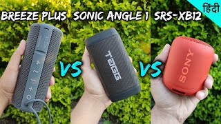 PORTRONICS BREEZE PLUS vs TAGG SONIC ANGLE 1 vs SONY SRS XB12 | Comparision & Sound Test | Under 4k