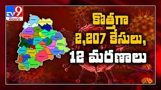 Coronavirus Outbreak : 2,207 positive cases reported in Telangana - TV9