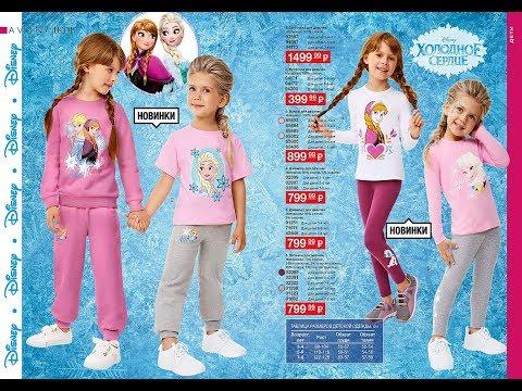 Детская одежда  Avon, каталог 10/2019, толстовка, футболки, джемпер, легинсы