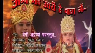 Begi Aiyo Re Pawansut | Hindi Devotional Video | Rudrakant Thakur | Suman Audio