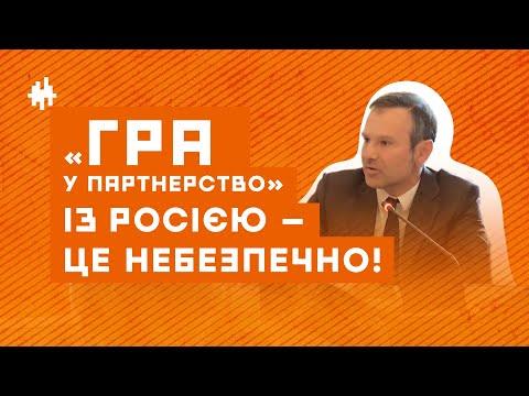 Вакарчук про небезпеку «гри у партнерство» із Росією