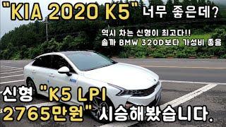 최신형 중형차 2020 K5 타봤습니다.BMW F바디 …