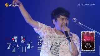 吉野裕行 Live Tour 2018  情熱アンソロジー  DVD 2019 05 15 Release 吉野裕行 検索動画 9