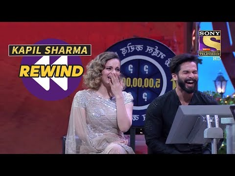 Kangana And Shahid Lose Their Control | The Kapil Sharma Show | SET India Rewind